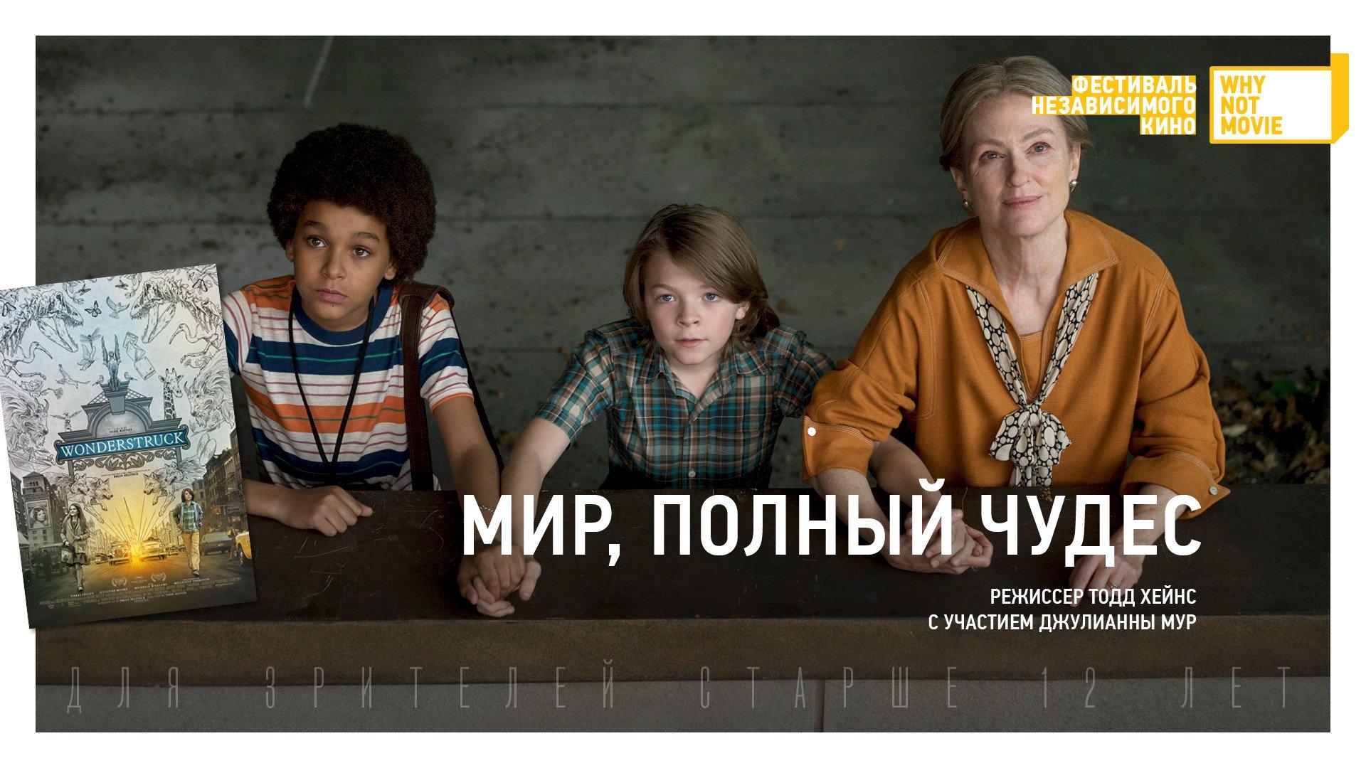 В Москве новый фильм Тода Хейнса покажут в рамках фестиваля независимого кино