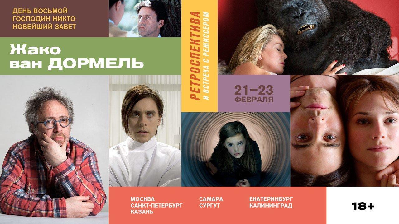 Жако ван Дормель лично представит ретроспективу своих фильмов в России