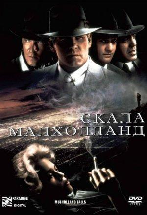 Фильм про мафию и казино игровые автоматы по 5 рублей